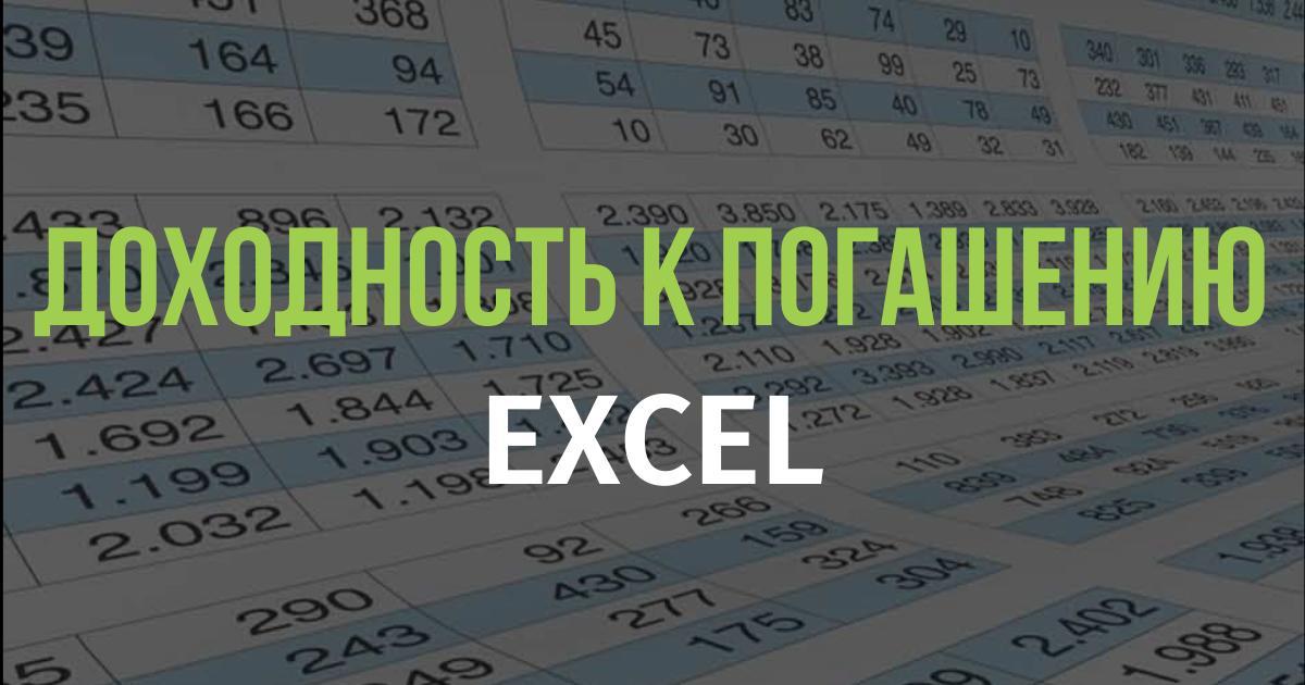 Расчет доходности к погашению для облигаций в EXCEL