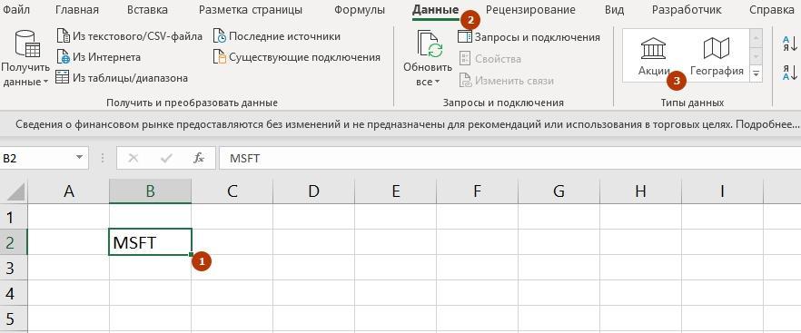 Тип данных EXCEL - Акции