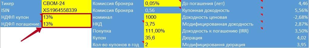 учет НДФЛ при расчете доходности к погашению